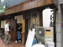 麺屋 きょうすけ【弐】 -7