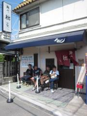 麺や 紡【七】-1