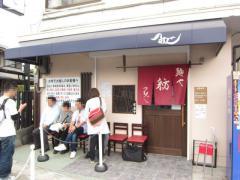 麺や 紡【九】-1