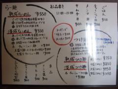 麺や 紡【九】-2