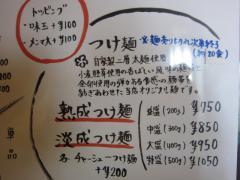 麺や 紡【九】-9