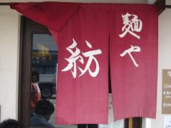 麺や 紡【九】-10