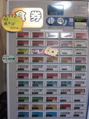 麺家 静【参九】-2