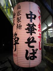 麺家 静【参九】-8