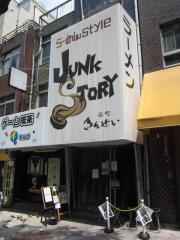 らーめんstyle JUNK STORY【四弐】-2