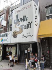 らーめんstyle JUNK STORY【四参】-1