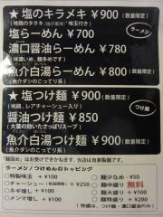 らーめんstyle JUNK STORY【四参】-2