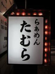 らぁめん たむら【参九】 -5