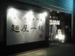 麺屋 一龍-1