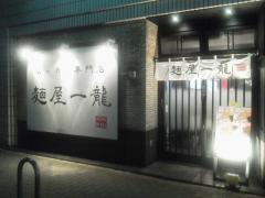 麺屋 一龍-2