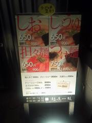 麺屋 一龍-7
