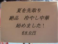 らーめん どてちん【参】-3