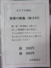 らーめん 香澄【参】-3