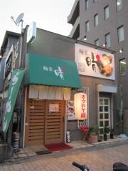 麺家 晴【参】-1