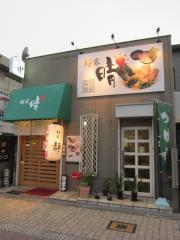 麺家 晴【参】-2