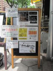らーめんstyle JUNK STORY【四四】-7