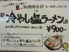 らーめんstyle JUNK STORY【四四】-8