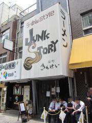 らーめんstyle JUNK STORY【四四】-1