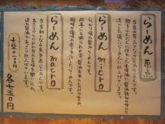 人類みな麺類【参】-2