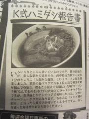 人類みな麺類【参】-12