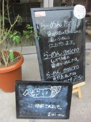人類みな麺類【参】-13