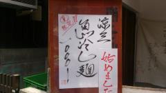 烈志笑魚油 麺香房 三く【参】-6