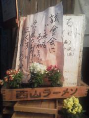 烈志笑魚油 麺香房 三く【参】-7