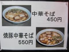 中華そば 三徳-4