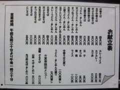 中華そば 三徳-5