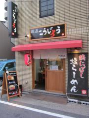 【新店】麺屋 こうじろう-1