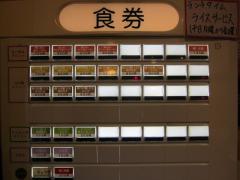 【新店】麺屋 こうじろう-2