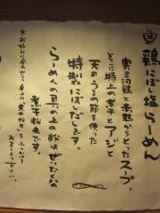 【新店】麺屋 こうじろう-3