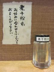 【新店】麺屋 こうじろう-4
