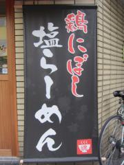 【新店】麺屋 こうじろう-8