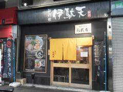 麺行使 影武者-1