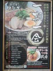 麺行使 影武者-3
