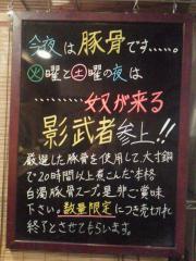 麺行使 影武者-4
