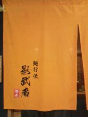 麺行使 影武者-10