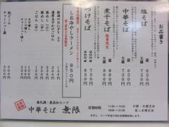中華そば 無限【壱弐】-2