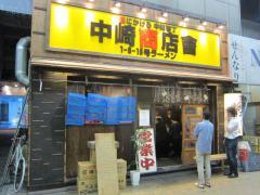 麬にかけろ 中崎壱丁 中崎商店會 1-6-18号ラーメン【壱八】-1