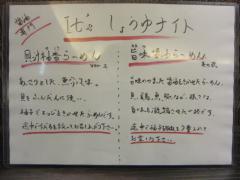 麬にかけろ 中崎壱丁 中崎商店會 1-6-18号ラーメン【壱八】-5