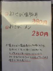 麬にかけろ 中崎壱丁 中崎商店會 1-6-18号ラーメン【壱八】-7