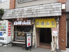白樺山荘 本店-1