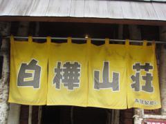 白樺山荘 本店-8