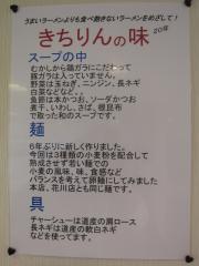 らーめん きちりん-10