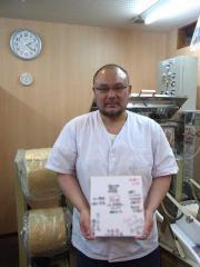 らの道 2012 関西名店スタンプラリー-3