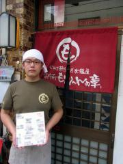 らの道 2012 関西名店スタンプラリー-4