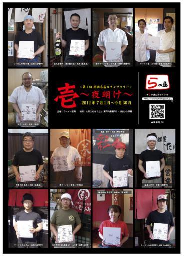 らの道 2012 関西名店スタンプラリー-1