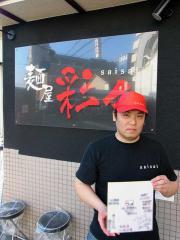 関西名店スタンプラリー-9