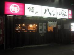 麺や ハレル家-1